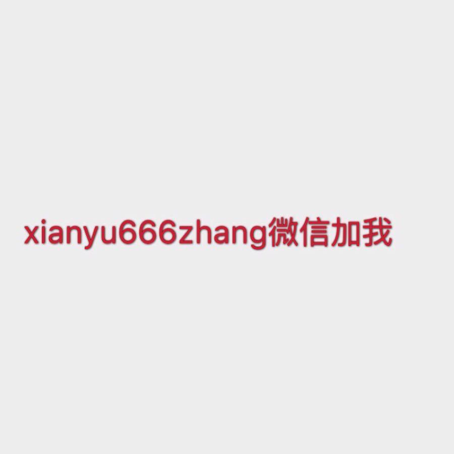xianyu666zhang